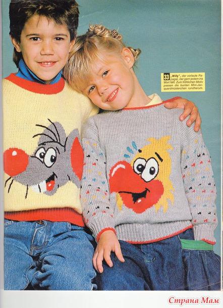 Вязаные Пуловеры Для Малышей С Доставкой