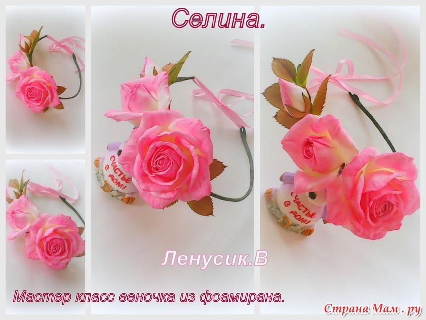 Розы для ободка из фоамирана мастер класс с пошаговым шаблоны