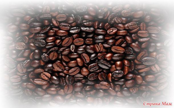 . Кофейный аромат или моя новая работа к дню Учителя.