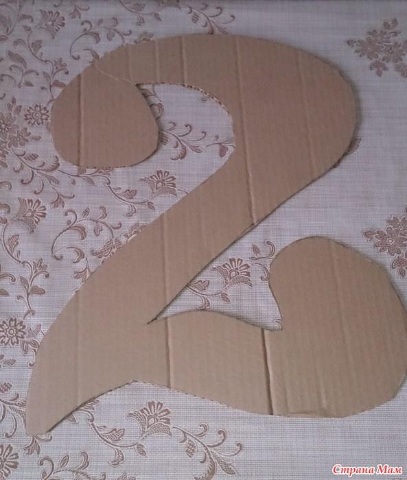 Цифра 2 из картона своими руками размеры 65