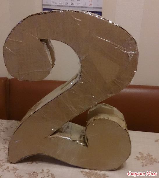 Как сделать объемную цифру 0 из картона