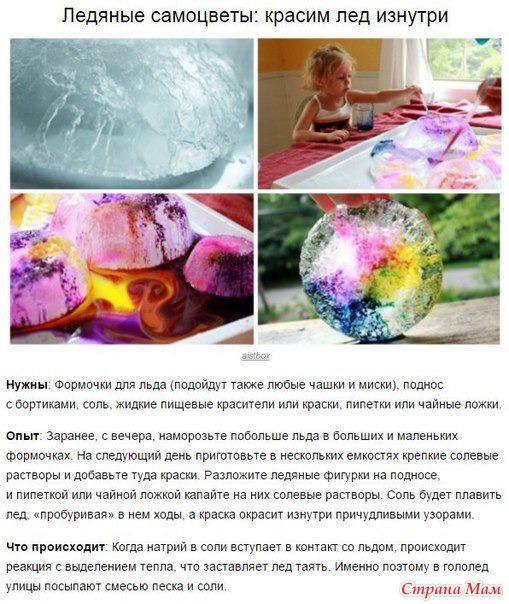 8 волшебных опытов, которые заставят детей ахнуть!