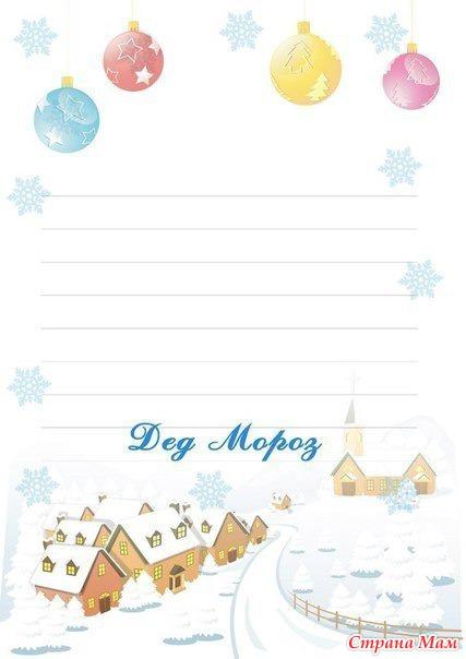 Пора писать письмо Деду Морозу!