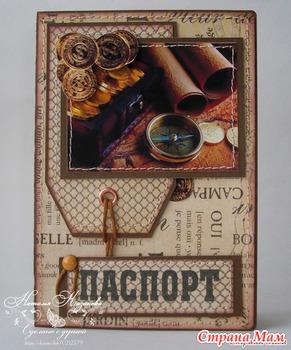 Обложки на паспорт мужчине своими руками скрапбукинг - OOOremont96.ru