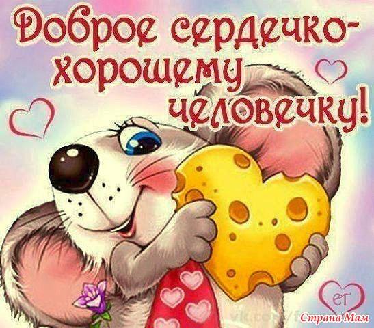 Поздравления за доброе сердце