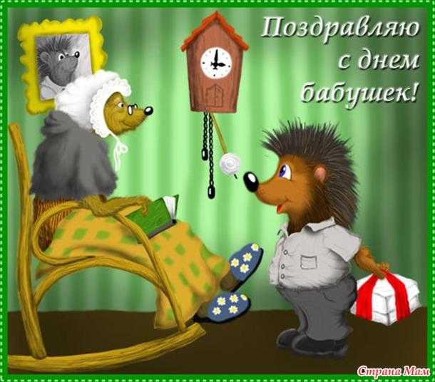 Поздравления с днем бабушек анимация
