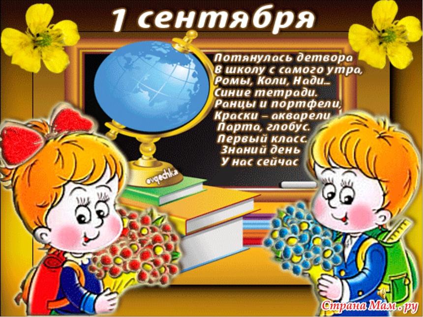 Поздравления к дню знаний 1 сентября