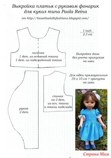 Как сшить платье для куклы своими руками выкройки