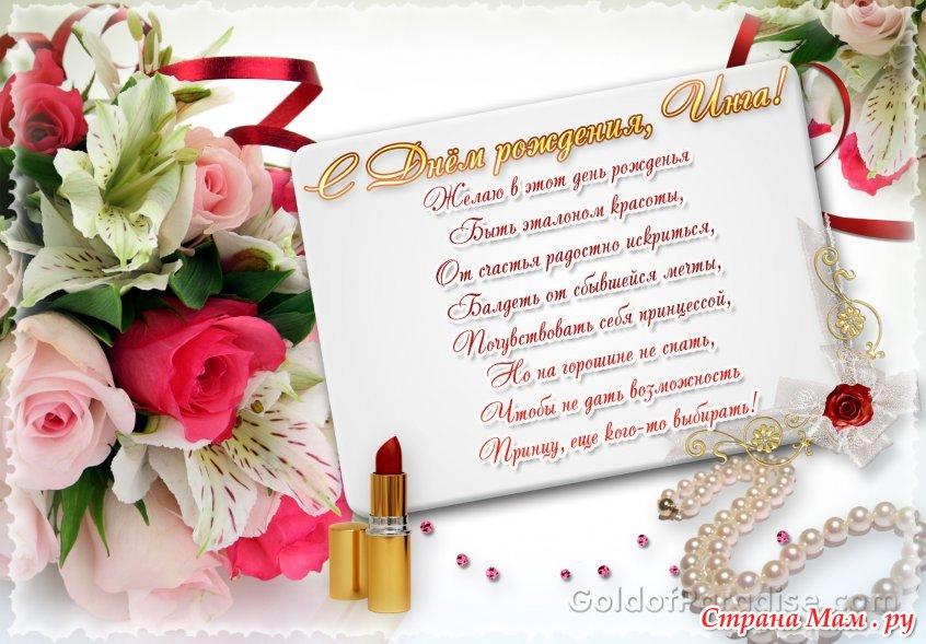Поздравления с днём рождения женщине красивые открытки по имени
