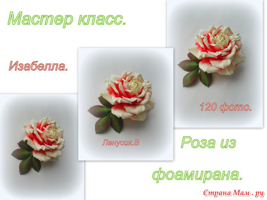 Мастер класса по розам канзаши