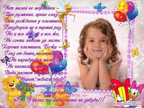 Поздравление для племянницы на 1 годик