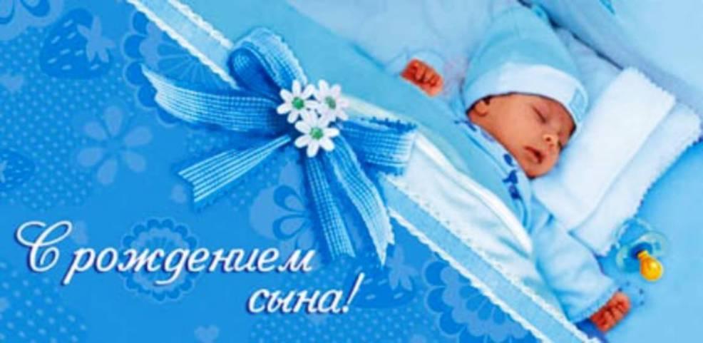 Фото поздравление с рождение сына