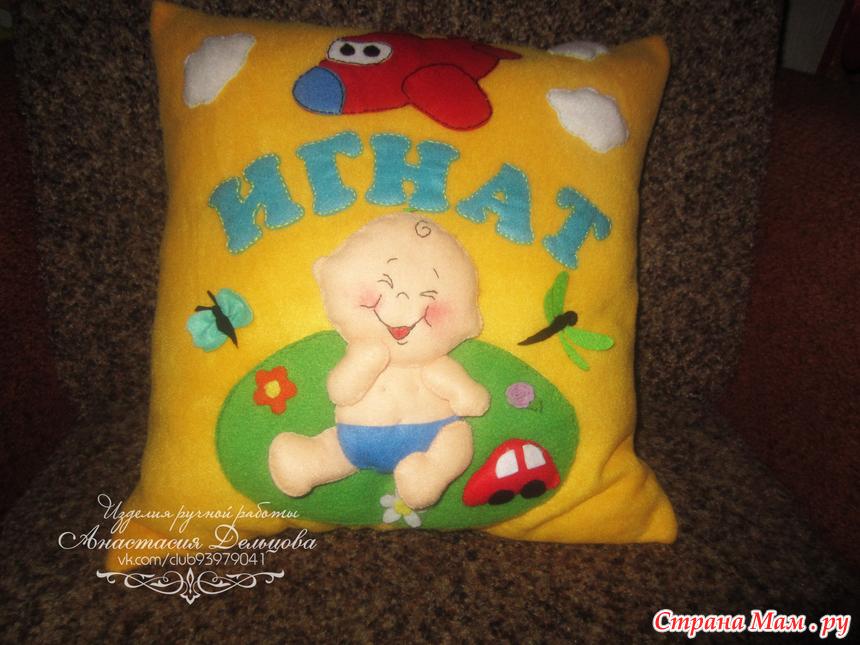 Подушки в детскую своими руками фото