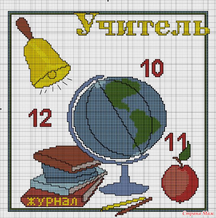 Схема вышивки к дню учителя