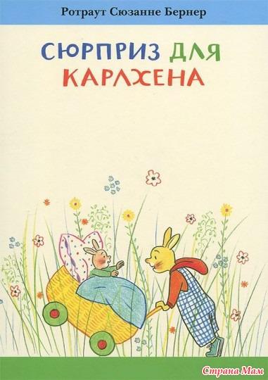 """""""Лечебные"""" книги для детей"""