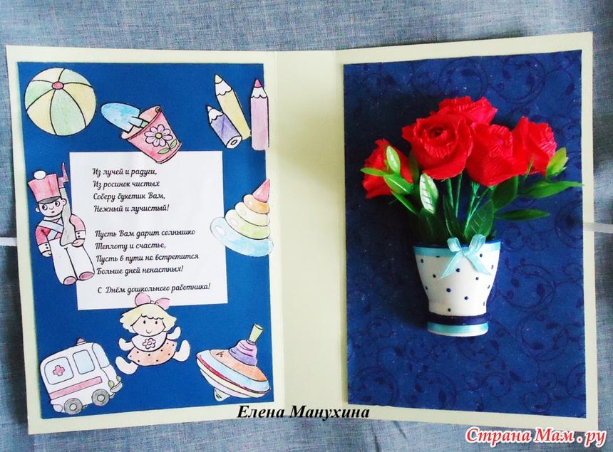 Открытки воспитателю в день рождения своими руками