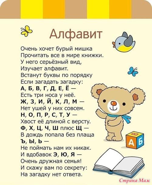 Выучить стих ребенку про детей 104