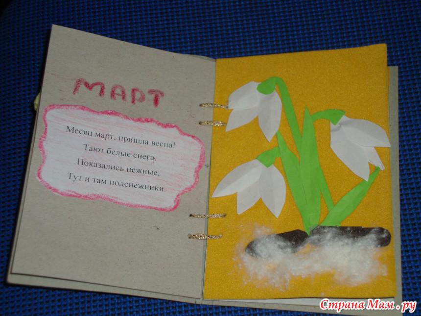 Как сделать книжку малышку книжка малышка