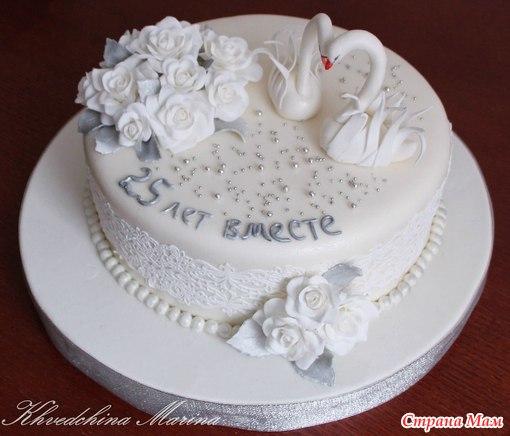 Серебряная свадьба торт