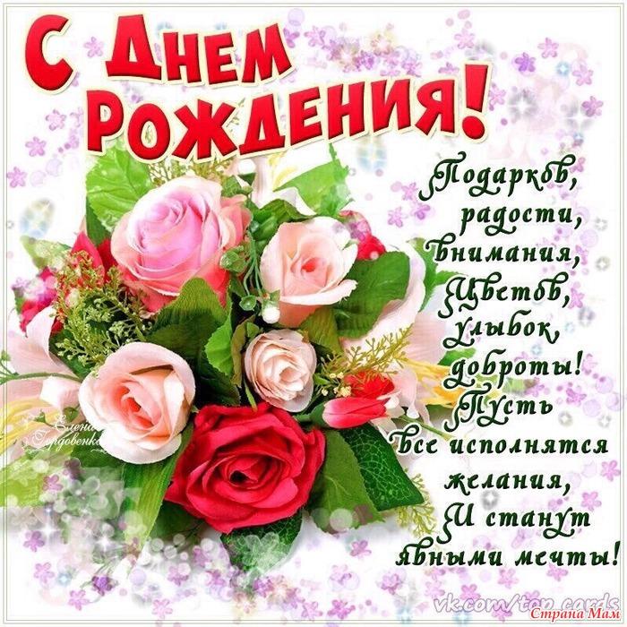 Поздравления с дн. рожд