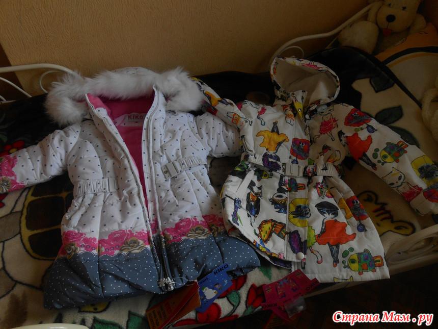 Где Купить Одежду Кико
