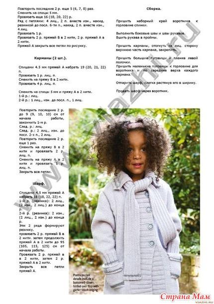 Модное детское вязание с описанием