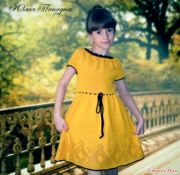 платье солнечное крючком