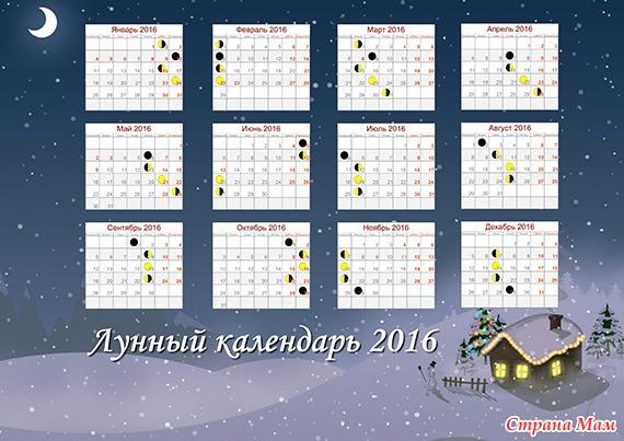 Лунный календарь для вышивки 2017 год