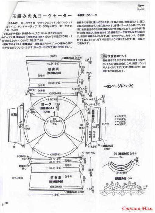 Японская туника