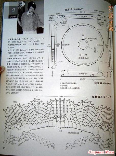 Туники Японские Вязаные