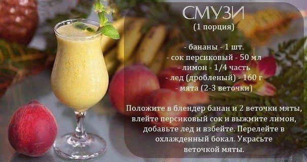 Рецепт смузи из фруктов