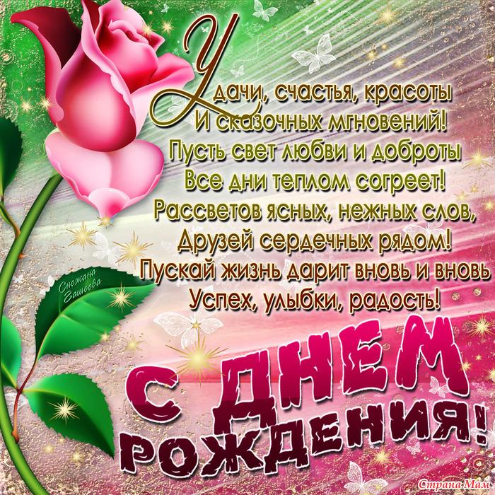 Поздравления ко дню рождения евгении