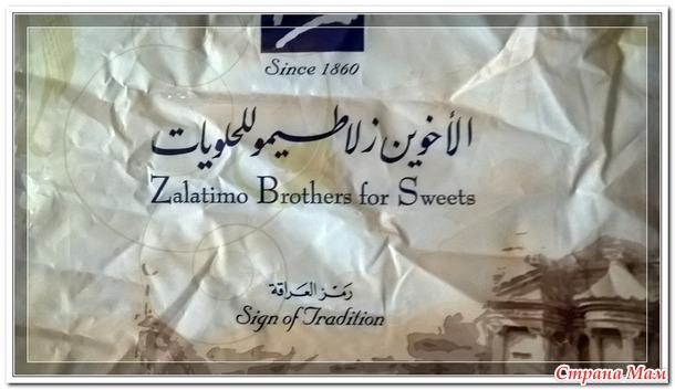 «Золотые» сладости Аммана…(Иорданские рассказы)