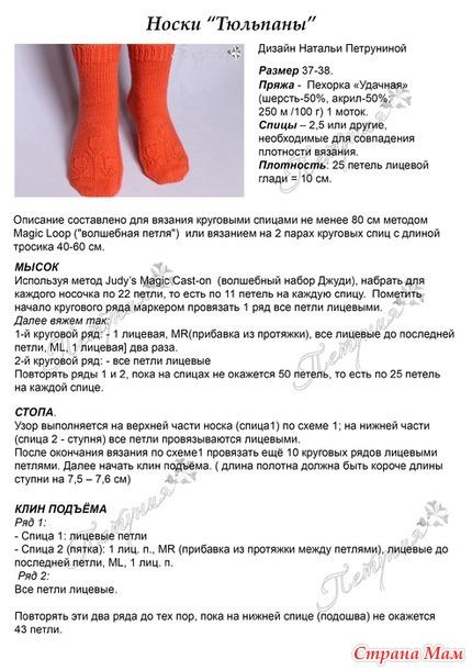 Носки Тюльпаны