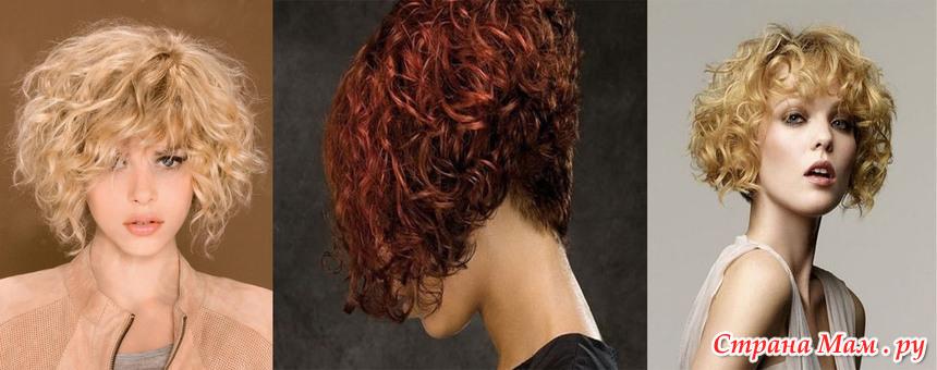 Модные стрижки для кудрявых волос женские