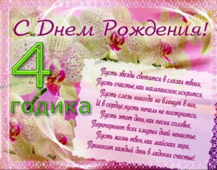 Поздравления с днем рождения мама девочки