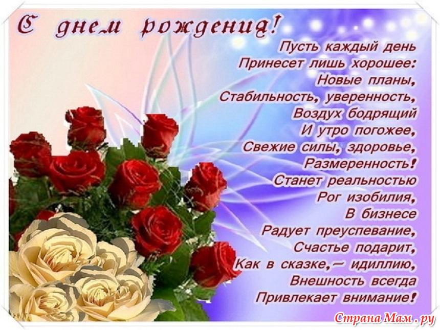 Поздравление с днём рождения на поздравок