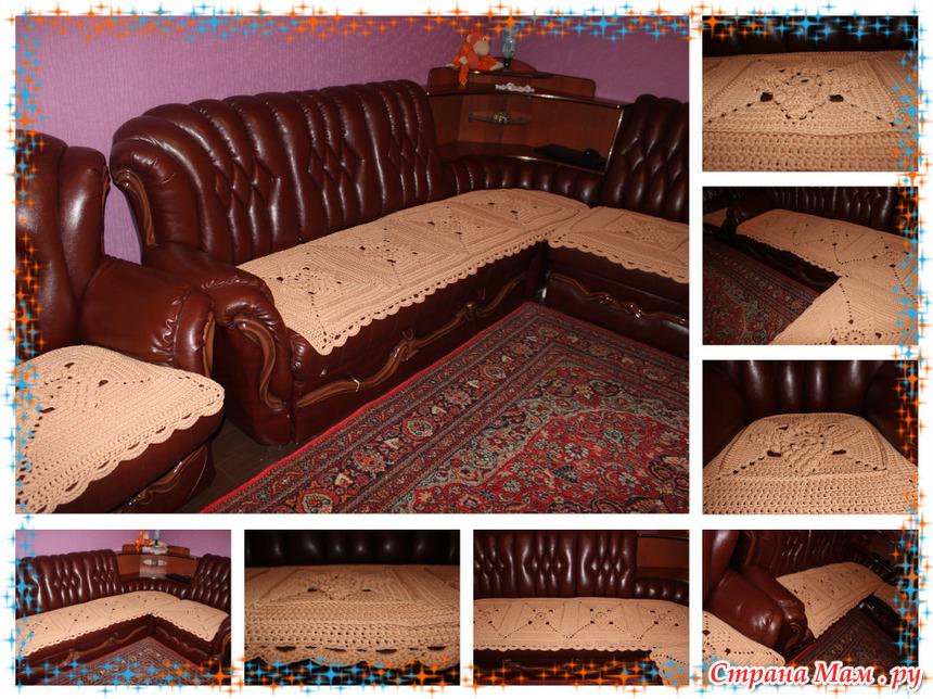 Сидушка дивана
