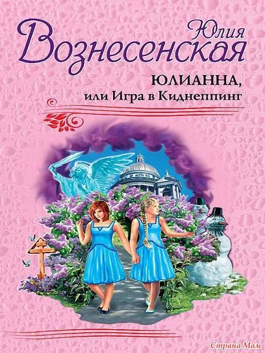 Юлия вознесенская скачать бесплатно все книги