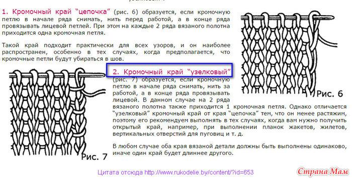 Вязание спицами узоры болгарский крест