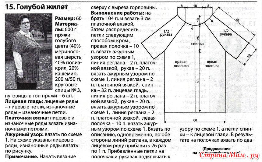 Вязание спицами для женщин 54 размер 27