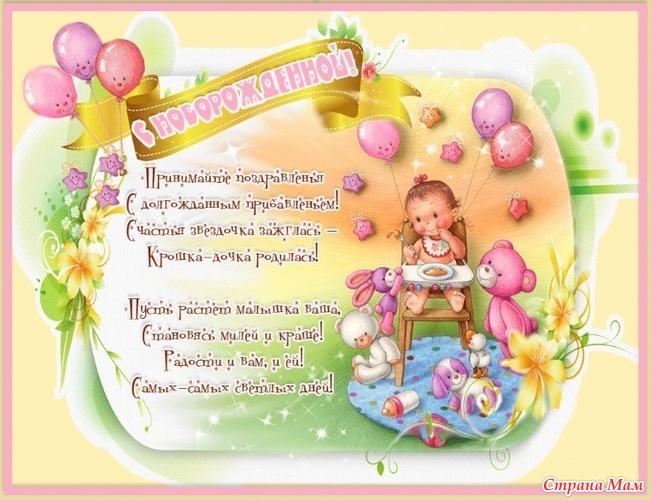 Поздравление с рождением девочки короткое