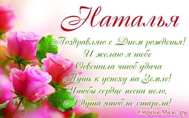 Поздравить с днем рождения наташу в стихах очень красиво