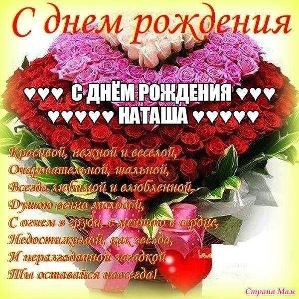 Поздравления с днем рождения наташа в прозе