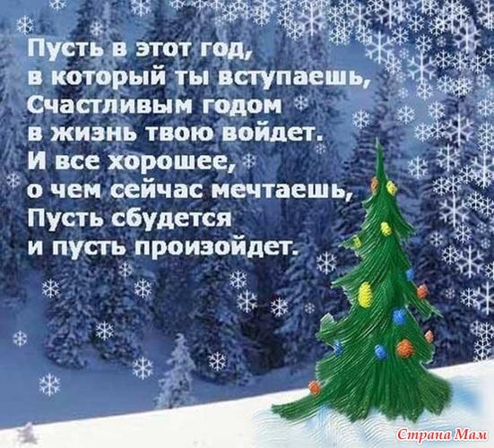 Новогодние поздравления человеку