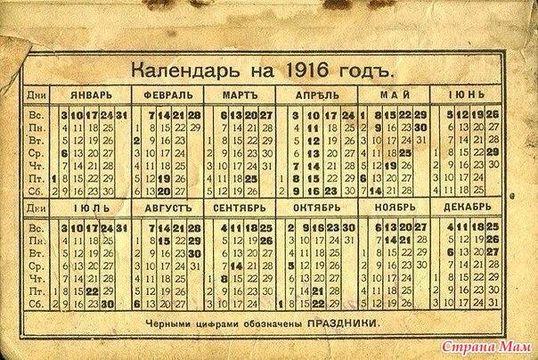 Календарь совпадающий с 2017