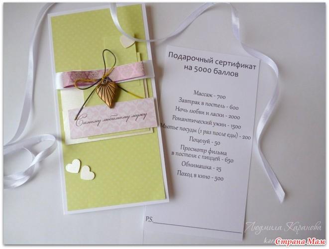Подарочный сертификат парню своими руками шаблон 73