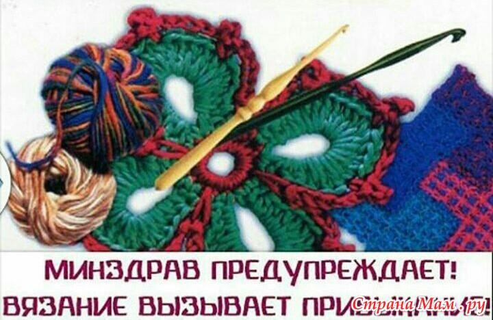 Картинки по теме вязания