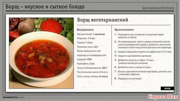 Рецепт простого борща