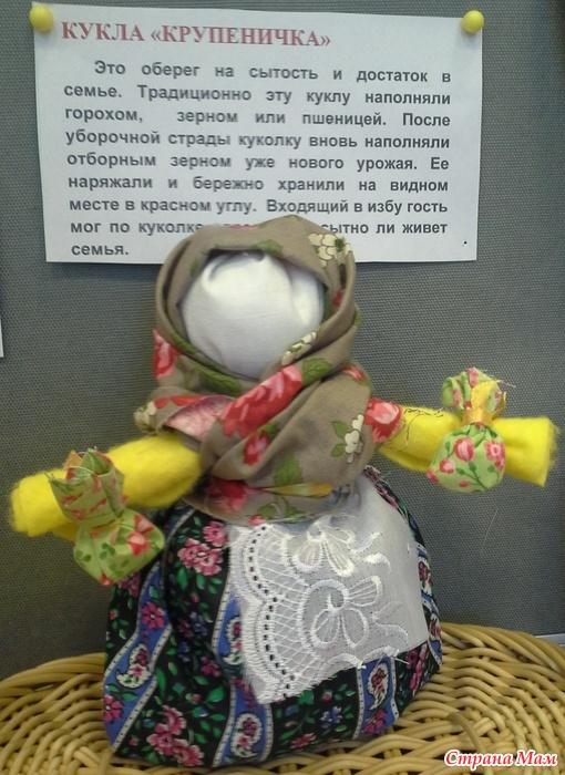 Описание куклы своими руками